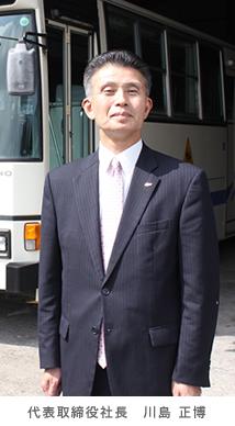 川島 正博