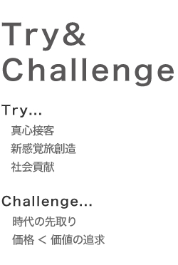 Try & Challenge