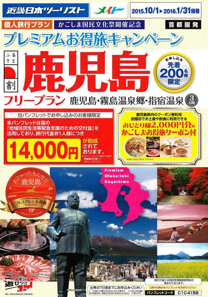 150924kagoshima