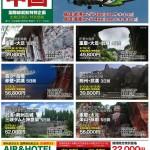 祝!春秋航空日本 成田~武漢・重慶線就航