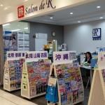両総観光成田ボンベルタ旅行カウンター 地域最大の商品ラインナップと豊富な情報量 精鋭スタッフがお客様のご来店をお待ちしております。