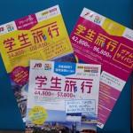 安心・お得な学生旅行(1~3月) 海外・国内 豊富な品揃え