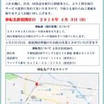 移転のお知らせ 両総観光㈱成田営業所と当社ボンベルタ旅行カウンターは、ボンベルタとの契約期間満了にともない移転いたします。